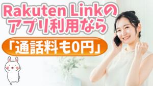 Rakuten Linkのアプリ利用なら「通話料も0円」