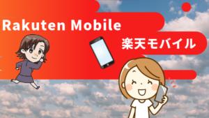 Rakuten Mobile 楽天モバイル