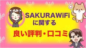 SAKURAWiFiに関する良い評判・口コミ