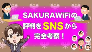 SAKURAWiFiの評判をSNSから完全考察!