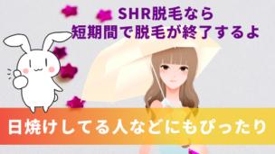 SHR脱毛なら短期間で脱毛が終了するよ。日焼けしてる人などにもぴったり