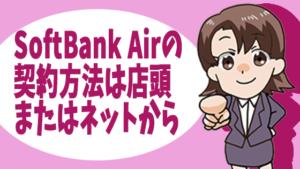 SoftBank Airの契約方法は店頭またはネットから
