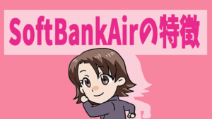 SoftBankAirの特徴