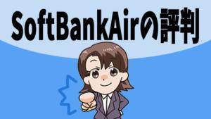 SoftBankAirの評判