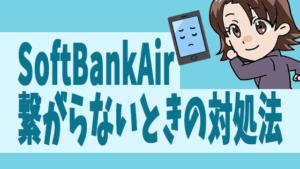 SoftBankAir繋がらないときの対処法
