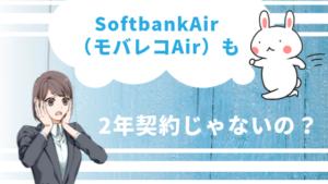SoftbankAir(モバレコAir)も2年契約じゃないの?