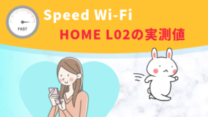 Speed Wi-Fi HOME L02の実測値