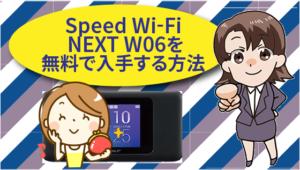 Speed Wi-Fi NEXT W06を無料で入手する方法