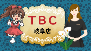 TBC岐阜店