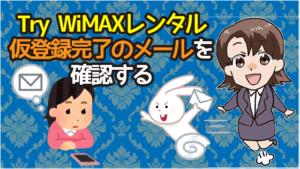 Try WiMAXレンタル仮登録完了のメールを確認する