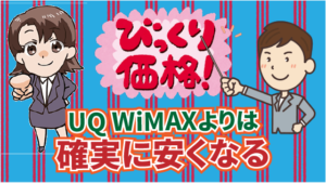 UQ WiMAXよりは確実に安くなる