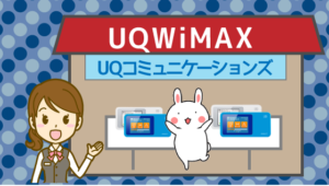 UQWiMAX(UQコミュニケーションズ)
