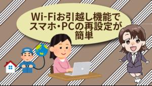 Wi-Fiお引越し機能でスマホ・PCの再設定が簡単