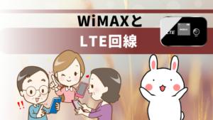 WiMAXとLTE回線