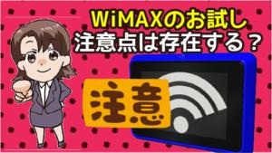 WiMAXのお試しには注意点というものは存在する?