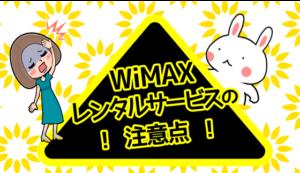 WiMAXレンタルサービスの注意点