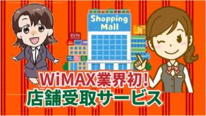 WiMAX業界初!店舗受取サービスもあり