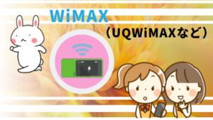 WiMAX(UQWiMAXなど)