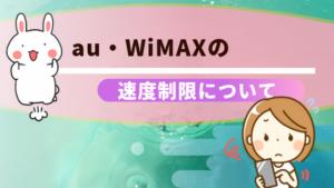 au・WiMAXの速度制限について