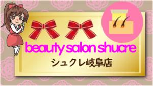 beauty salon shucre シュクレ岐阜店