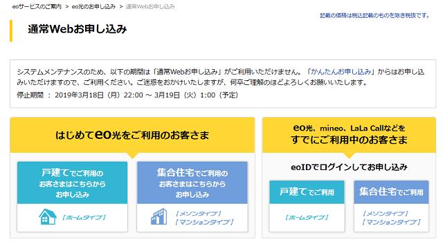 eo光通常Webお申し込みページ