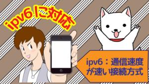 ipv6という通信速度が速い接続方式に対応している
