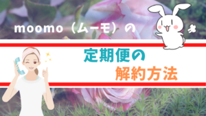 moomo(ムーモ)の定期便の解約方法