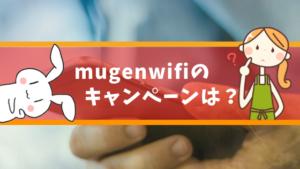 mugenwifiのキャンペーンは?