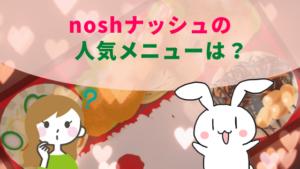 noshナッシュの人気メニューは?