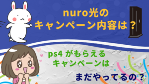 nuro光のキャンペーン内容は?ps4 がもらえるキャンペーンはまだやってるの?