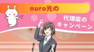 nuro光の代理店のキャンペーン