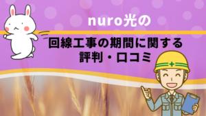 nuro光の回線工事の期間に関する評判・口コミ