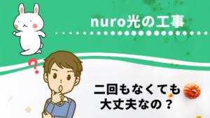 nuro光の工事。二回もなくても大丈夫なの?