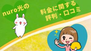 nuro光の料金に関する評判・口コミ