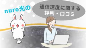 nuro光の通信速度に関する評判・口コミ