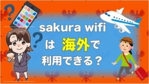 sakura wifiは海外で利用できる?