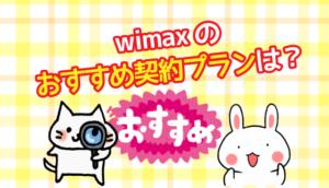 wimaxのおすすめ契約プランは?