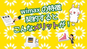 wimaxの特徴。契約するとこんなメリットが!
