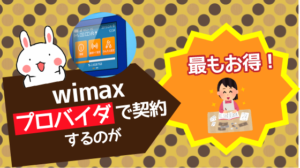 wimaxおすすめ安いプロバイダ比較ランキング