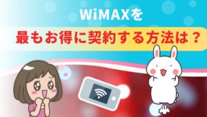 WiMAXを最もお得に契約する方法は?
