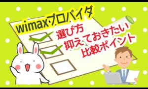 wimaxプロバイダの選び方。抑えておきたい比較ポイント