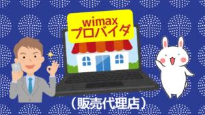 wimaxプロバイダ(販売代理店)